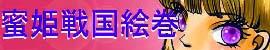 蜜姫戦国絵巻